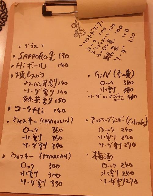 f:id:chikanomi:20210402105417j:image