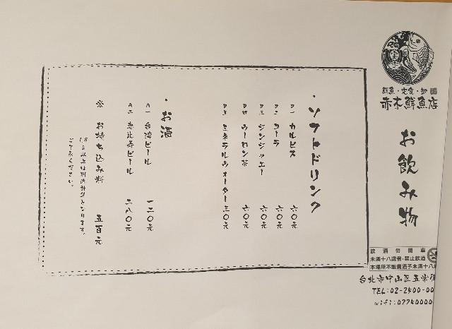f:id:chikanomi:20210916092812j:image