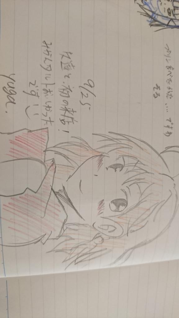 f:id:chikanzya:20170925210556j:plain