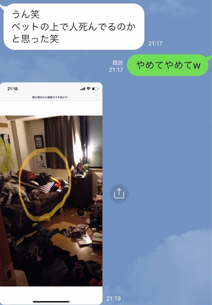 f:id:chikap-oheya-daisuki:20200123233938j:image