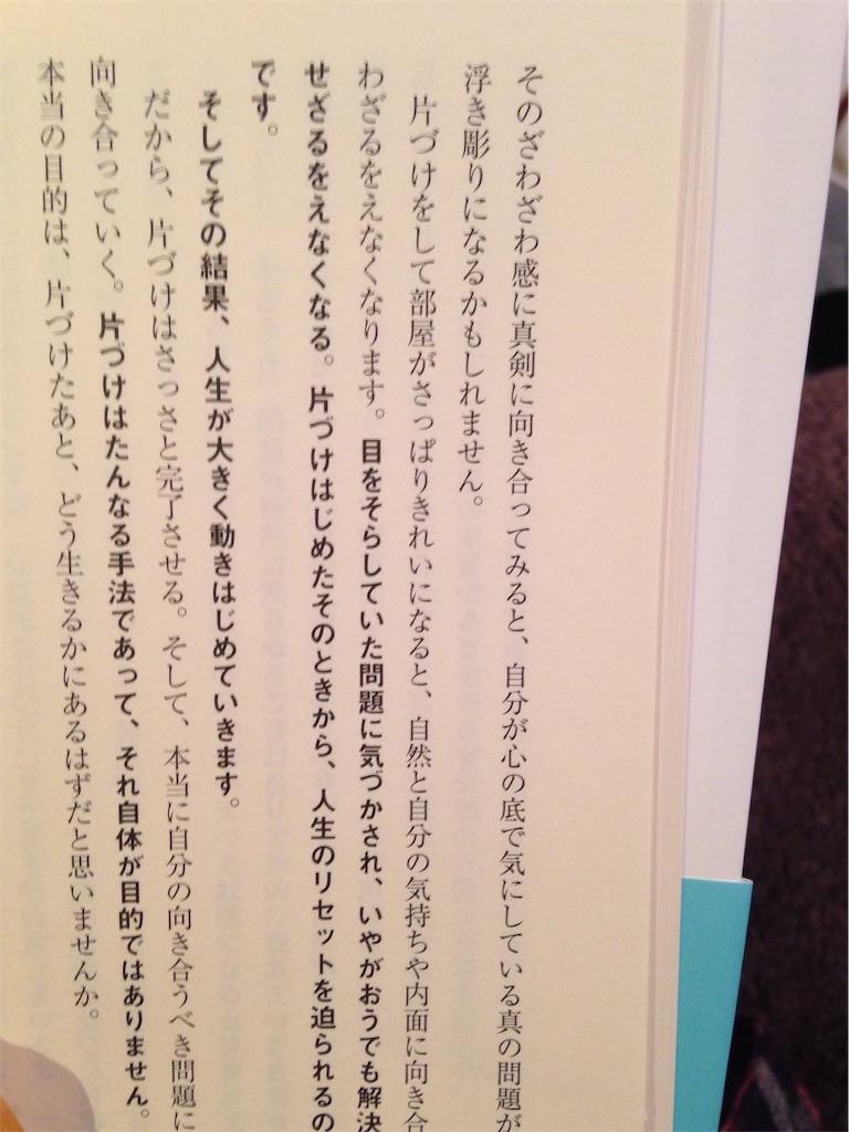 f:id:chikap-oheya-daisuki:20200125012303j:image