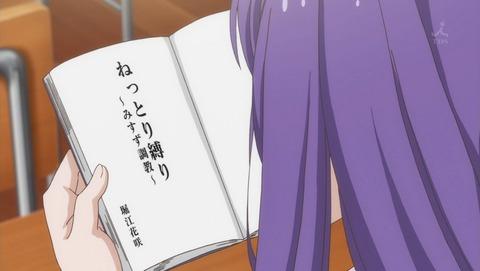 みだらな青ちゃん 2話 アニメ