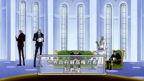 世界会議最高権力者五老星