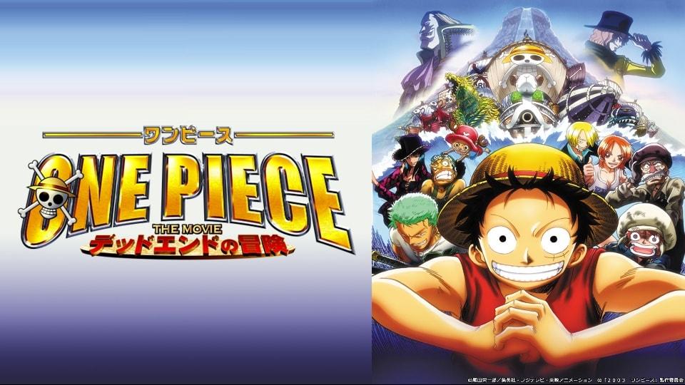 ONE PIECE(ワンピース)デッドエンドの冒険 映画無料動画まとめ