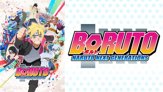 BORUTO-ボルト-NARUTO NEXT GENERATIONS|全話アニメ無料動画まとめ
