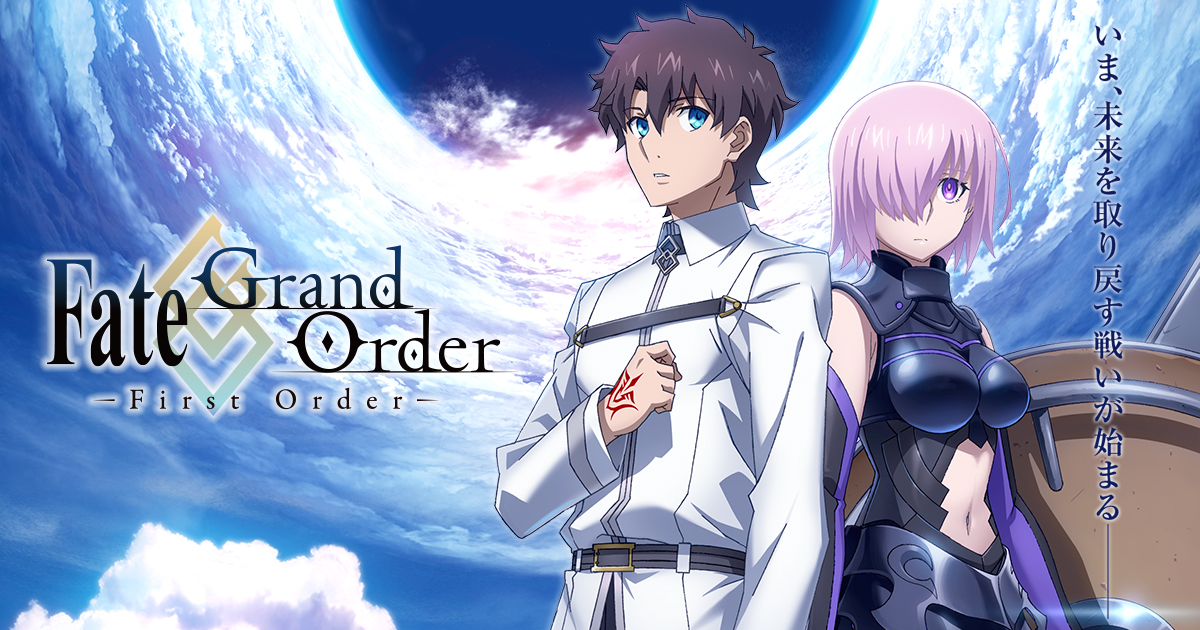 Fate/Grand Order-絶対魔獣戦線バビロニア-