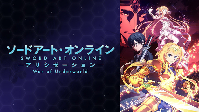 ソードアートオンライン アリシゼーション War of Underworld|全話アニメ無料動画まとめ