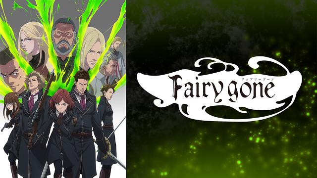 フェアリーゴーン(Fairygone)|全話アニメ無料動画まとめ