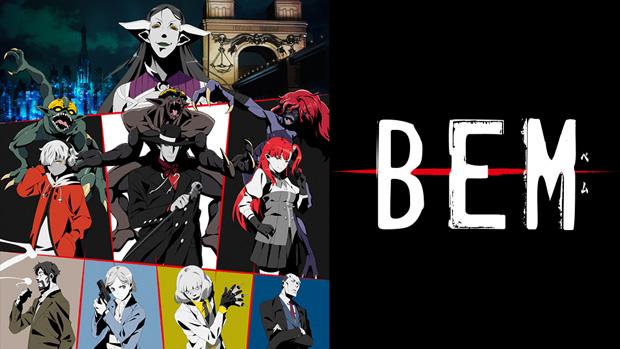 BEMアニメ無料動画