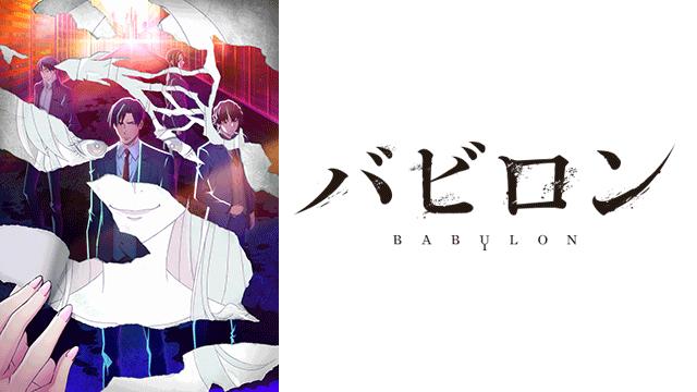 バビロン|全話アニメ動画まとめ