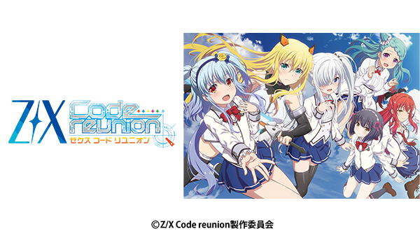 Z/X Code reunion(ゼクス コード リユニオン)