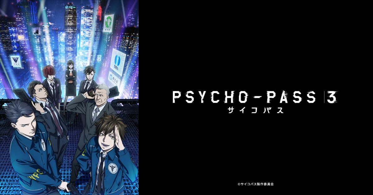PSYCHO-PASS サイコパス3|全話アニメ無料動画まとめ