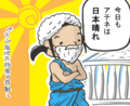 [AoEO][ゲーム][お絵描き]今日もアテネは日本晴れ。