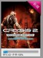 [ゲーム]Crysis2購入。ダウンロードちう。