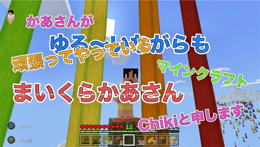 f:id:chiki-no3:20201104235359j:image