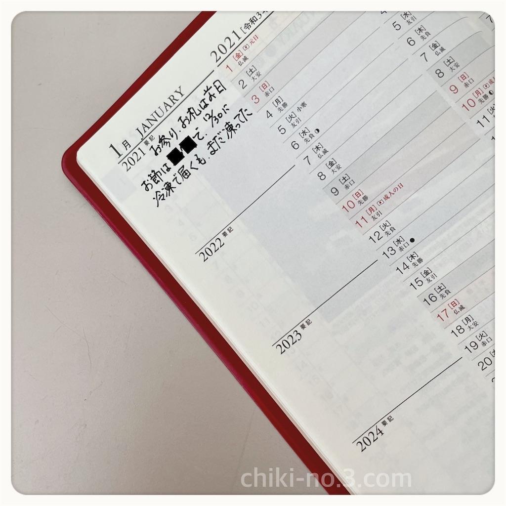 f:id:chiki-no3:20210102132106j:image