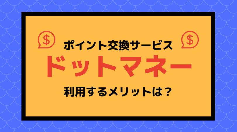 f:id:chikinkatsu:20180826023351j:plain