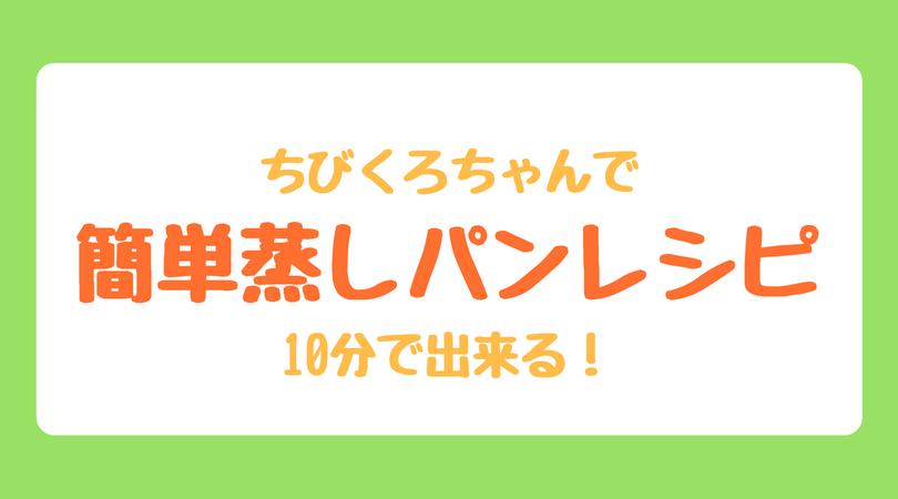 f:id:chikinkatsu:20180826163135j:plain