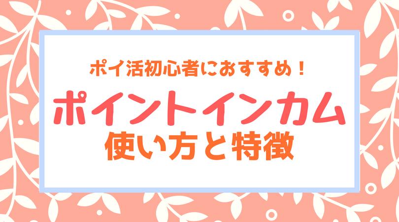 f:id:chikinkatsu:20180828235531j:plain