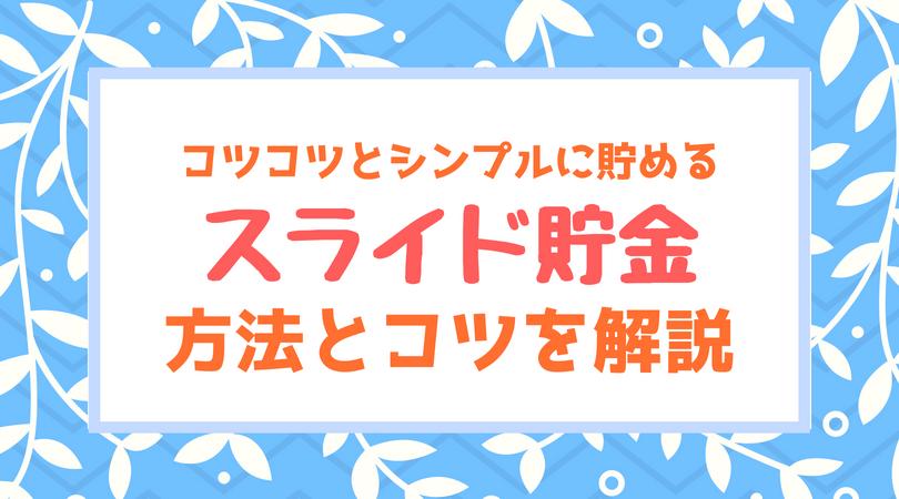 f:id:chikinkatsu:20180830014340j:plain