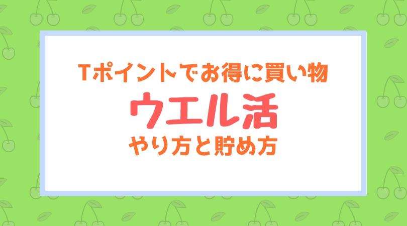 f:id:chikinkatsu:20180909170140j:plain