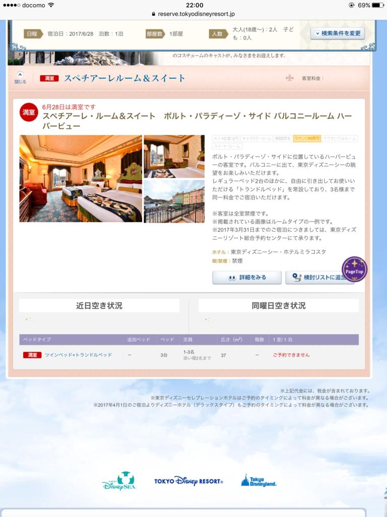 f:id:chikochikorin:20170129220130p:plain