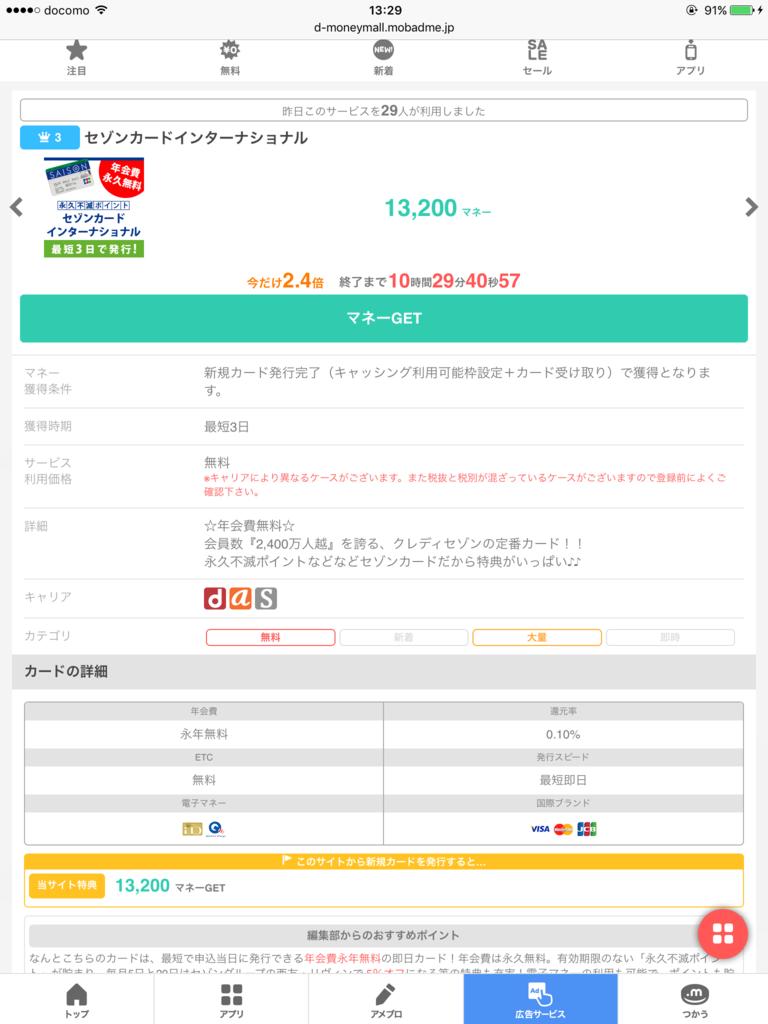 f:id:chikochikorin:20170201133000p:plain