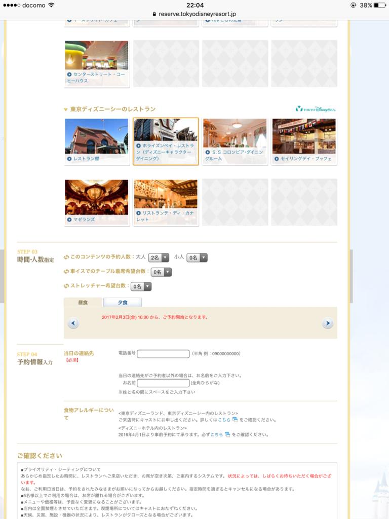 f:id:chikochikorin:20170203220535p:plain
