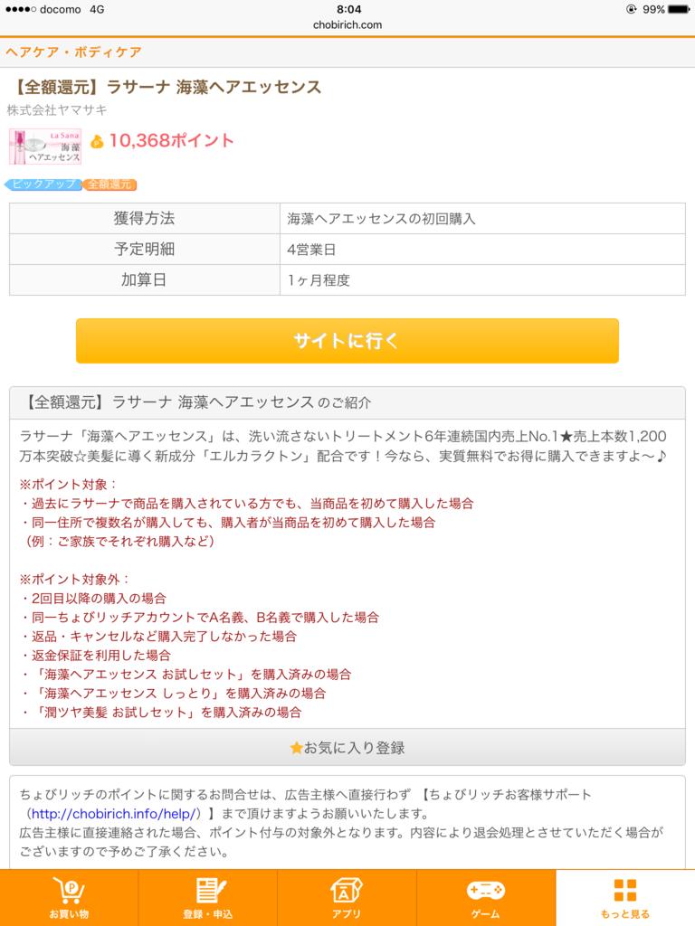 f:id:chikochikorin:20170209080843p:plain