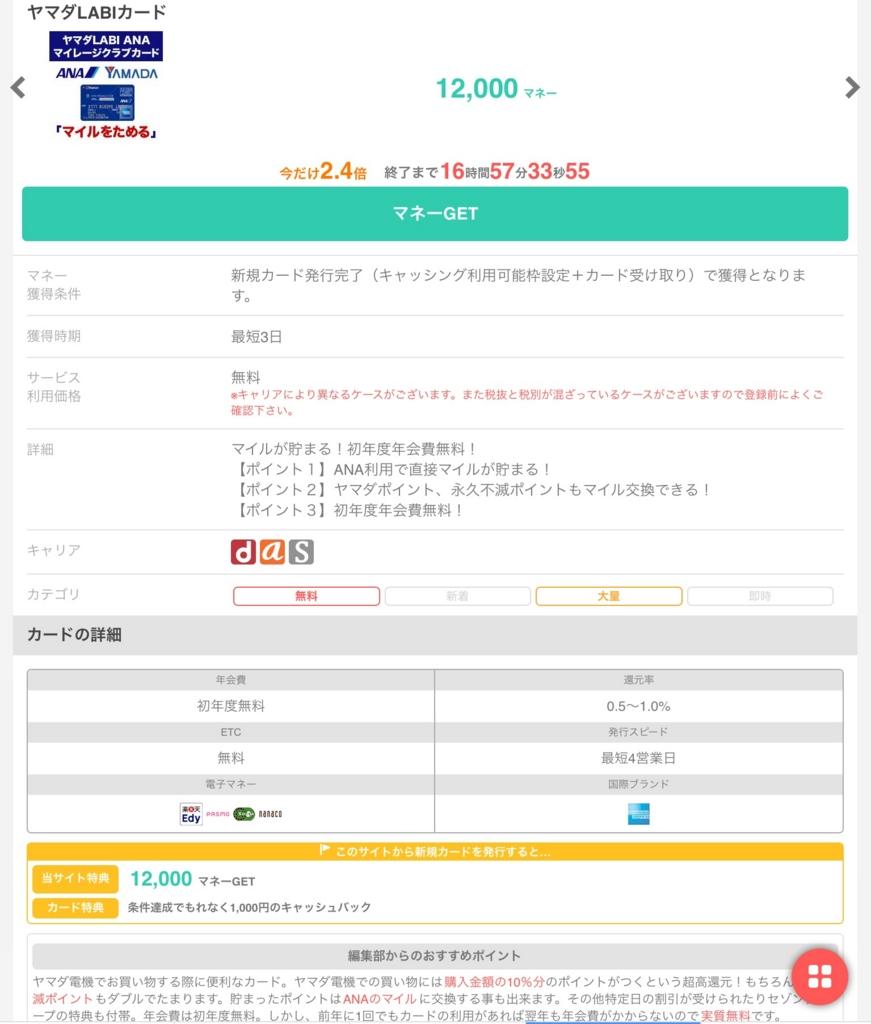 f:id:chikochikorin:20170211071259j:plain