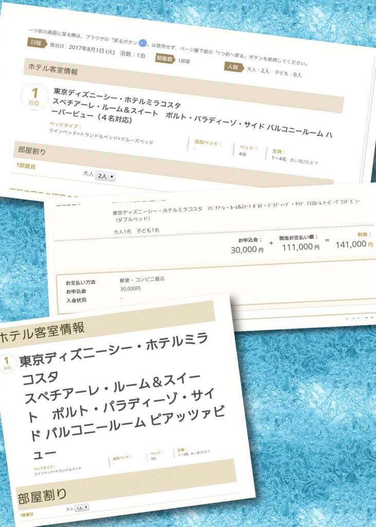 f:id:chikochikorin:20170301122237j:plain