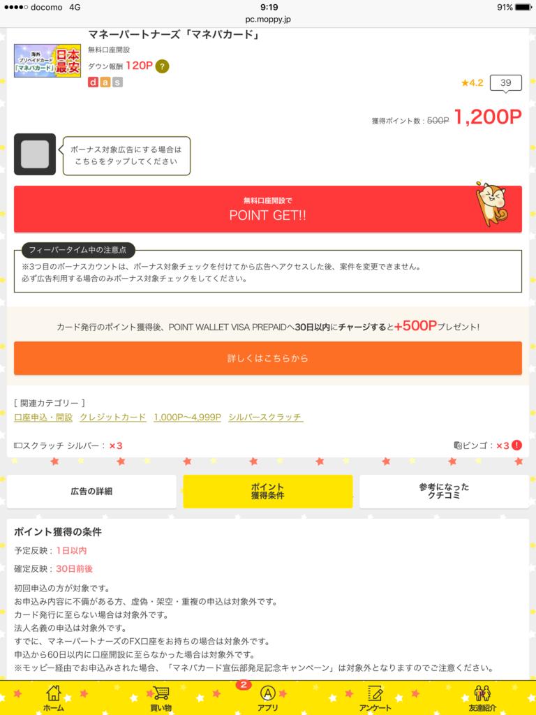 f:id:chikochikorin:20170602092520p:plain