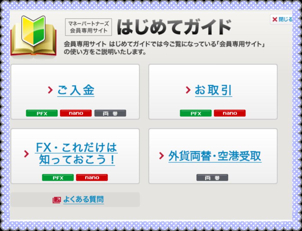 f:id:chikochikorin:20170603003950p:plain