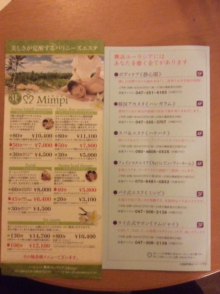 f:id:chikochikorin:20170917220949j:plain