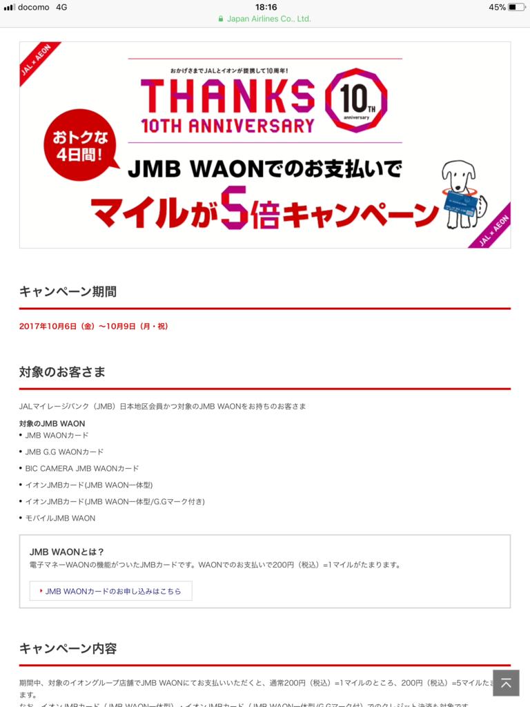 f:id:chikochikorin:20171004181951p:plain