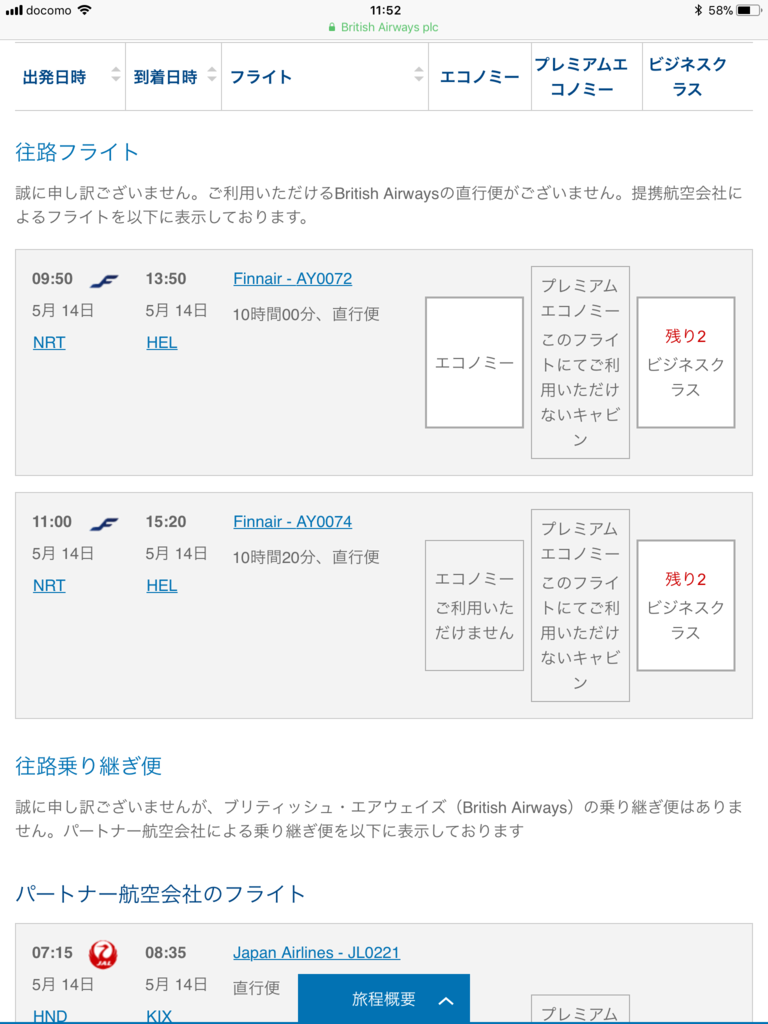 f:id:chikochikorin:20171008115324p:plain