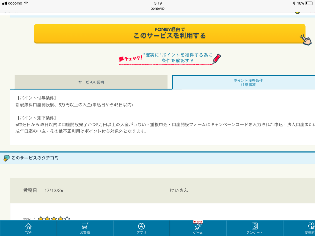 f:id:chikochikorin:20180101032411p:plain