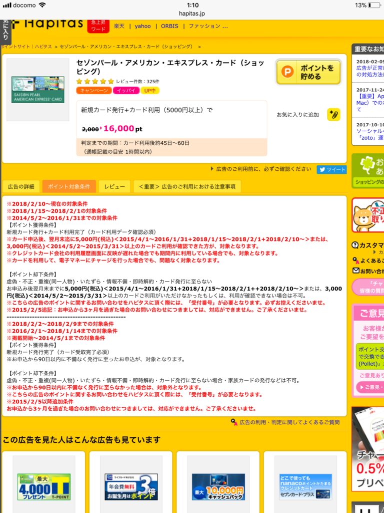 f:id:chikochikorin:20180228011743p:plain