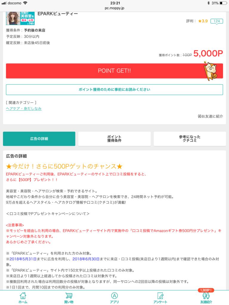 f:id:chikochikorin:20180512232732p:plain