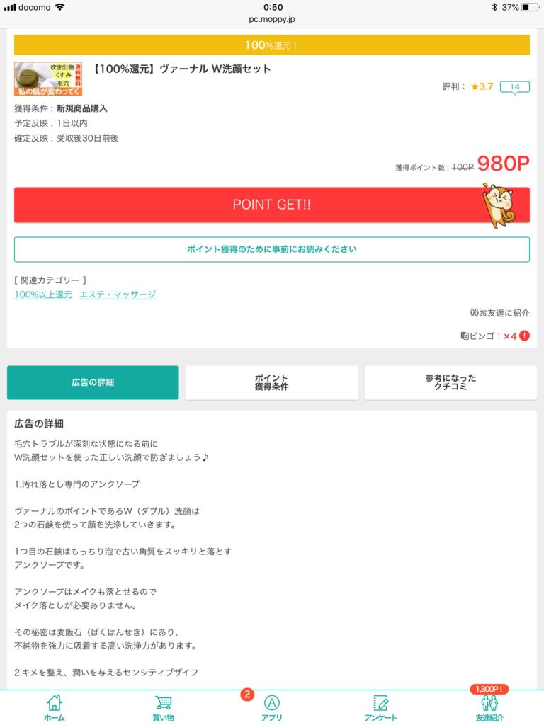 f:id:chikochikorin:20180520005254p:plain