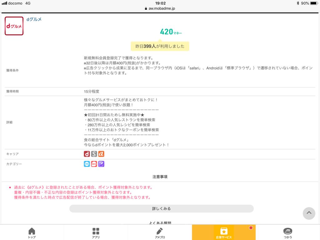 f:id:chikochikorin:20180520190954p:plain