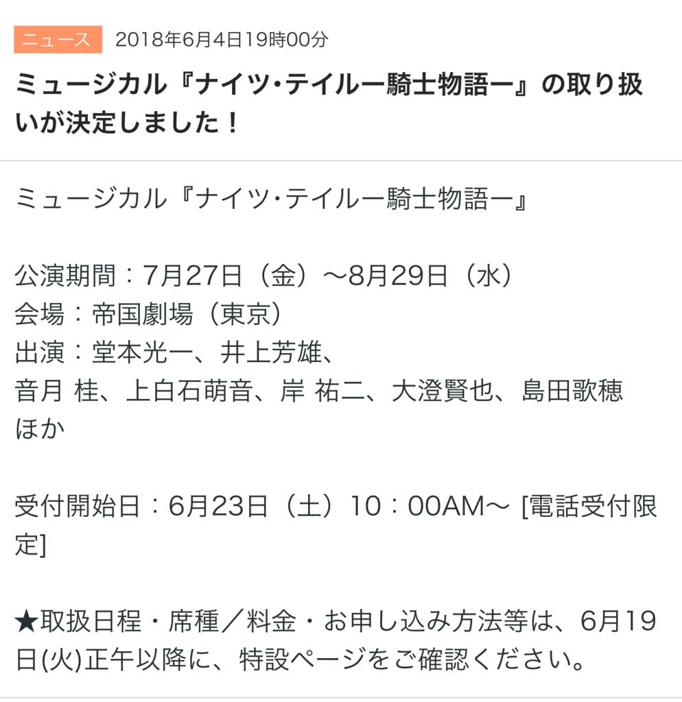 f:id:chikochikorin:20180612081736j:plain