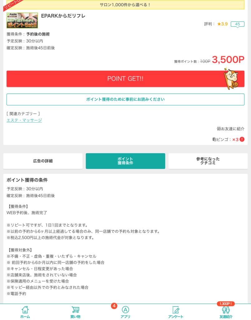 f:id:chikochikorin:20180624225213j:plain