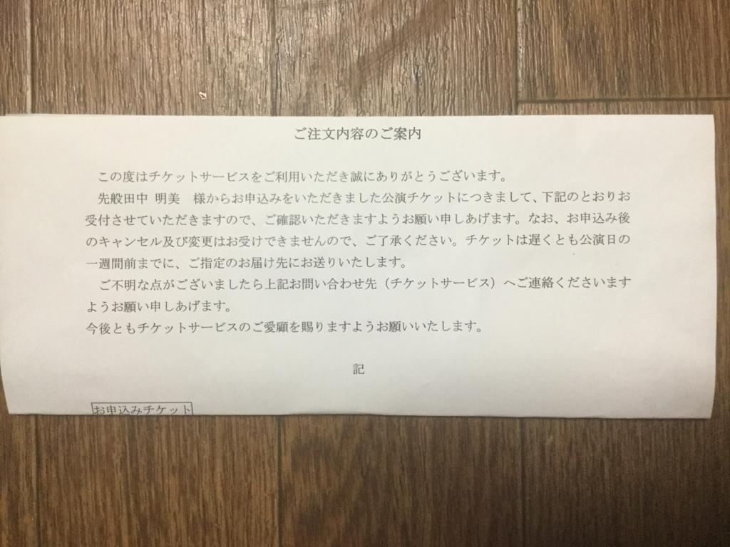 f:id:chikochikorin:20180630231224j:plain