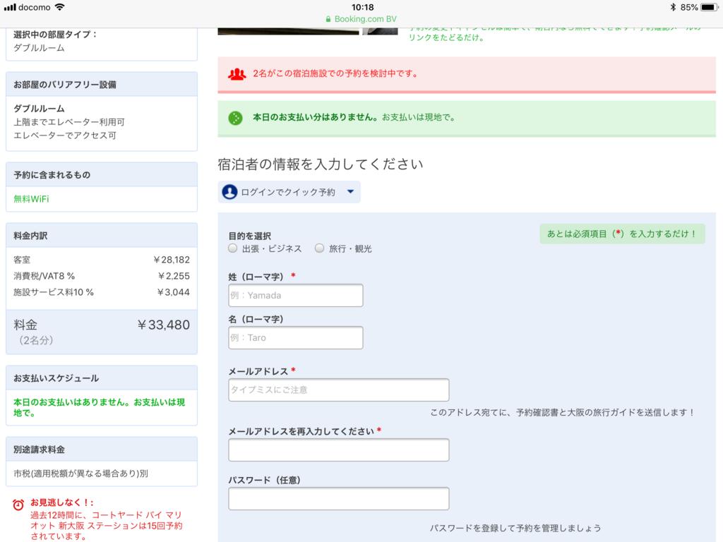 f:id:chikochikorin:20180729111951p:plain