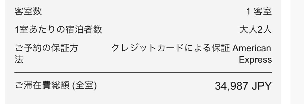 f:id:chikochikorin:20180729112611j:plain