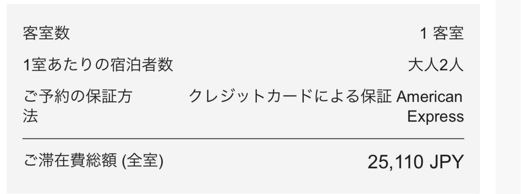 f:id:chikochikorin:20180729113328j:plain