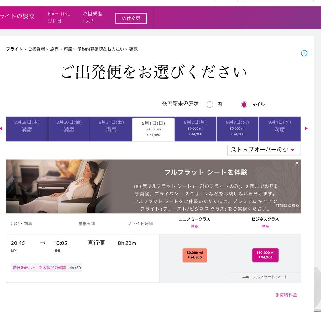 f:id:chikochikorin:20181009093335j:plain