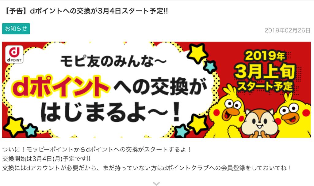 f:id:chikochikorin:20190301140512j:plain