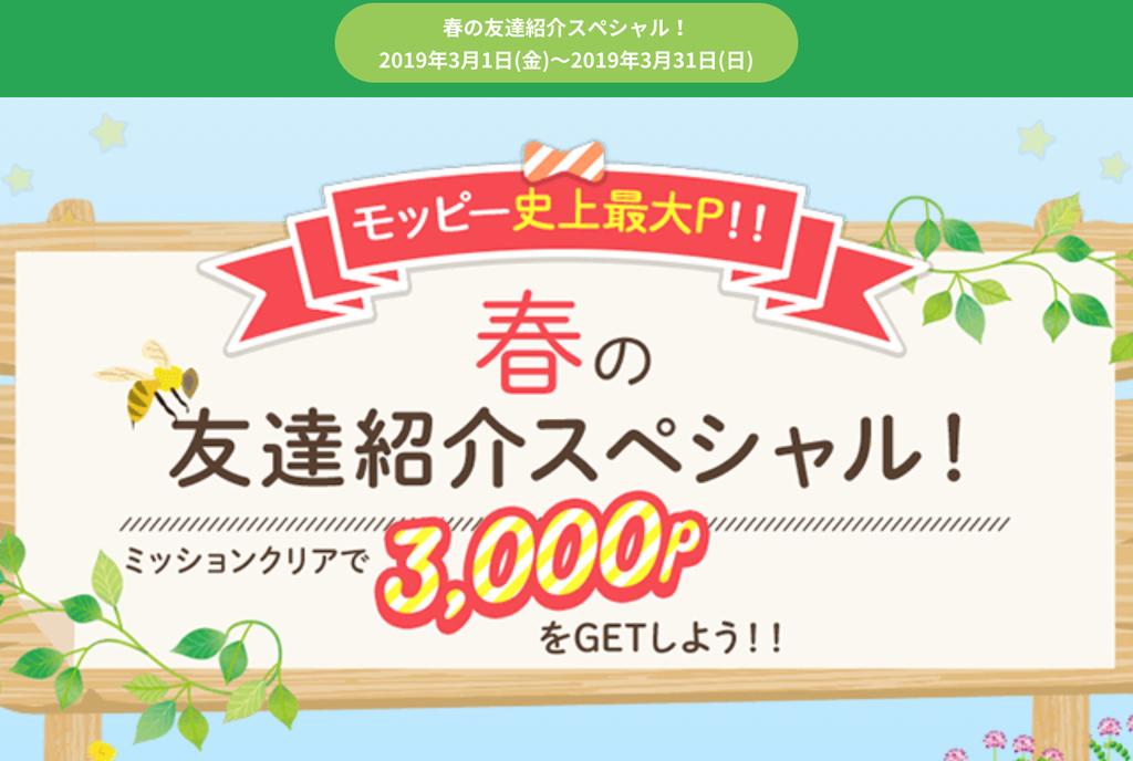 f:id:chikochikorin:20190303001446j:plain